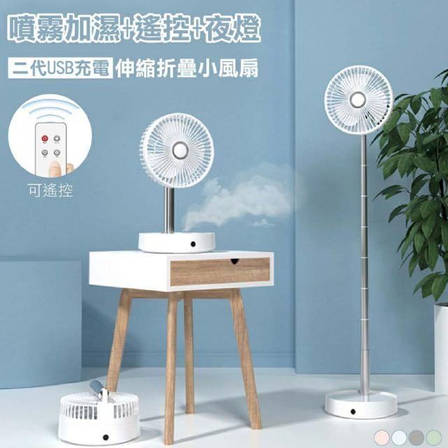 """""""噴霧加濕+遙控+夜燈""""二代USB充電 伸縮折疊小風扇~質感四色"""