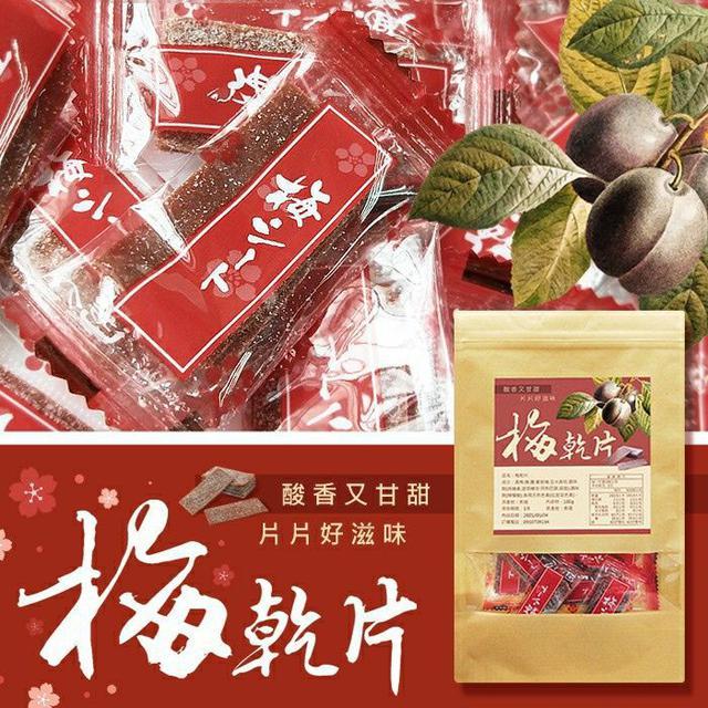 台灣 宮廷梅乾片 100g