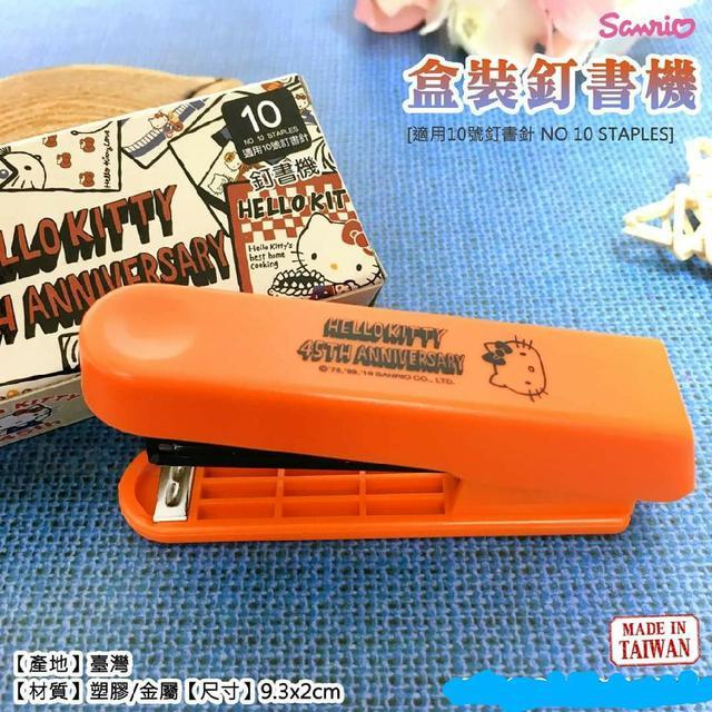 三麗鷗 盒裝訂書機
