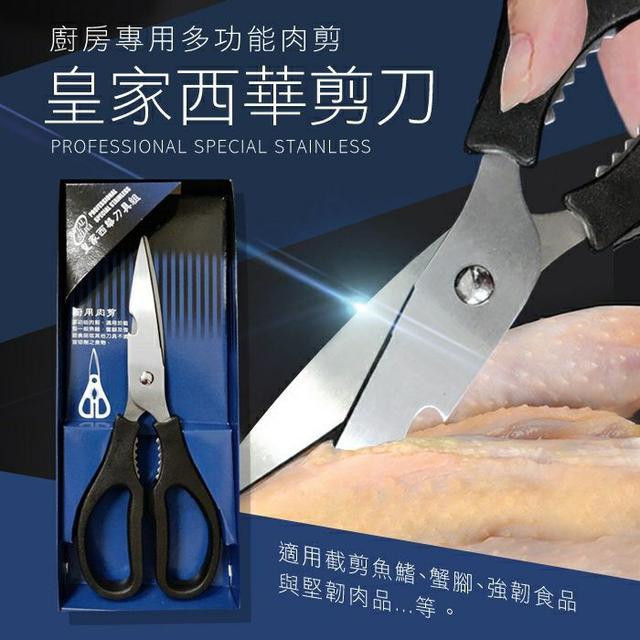 5/25MIT皇家西華廚房用剪刀