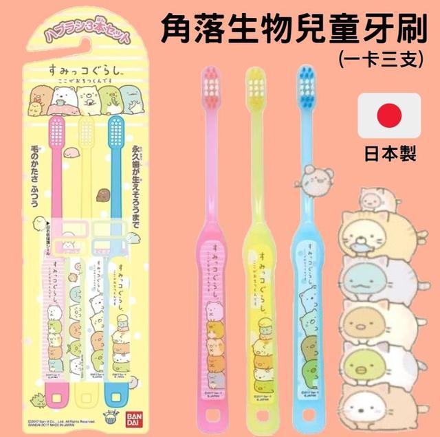 日本角落生物兒童牙刷