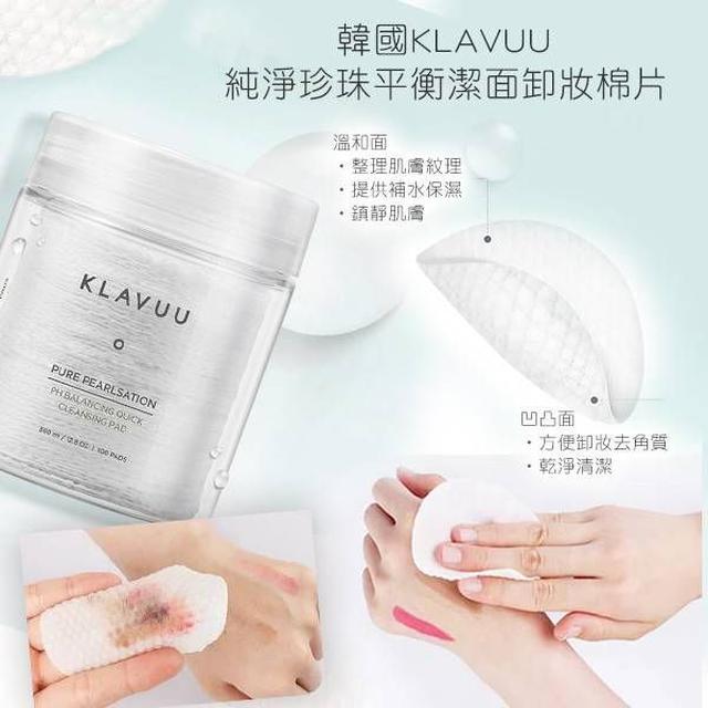 韓國 KLAVUU 純淨珍珠平衡潔面卸妝棉片 100片
