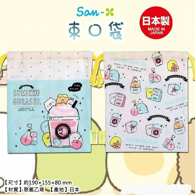 San-X  束口袋  日本製
