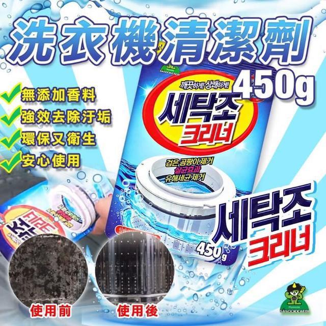 韓國 山鬼怪 洗衣機清潔劑450g