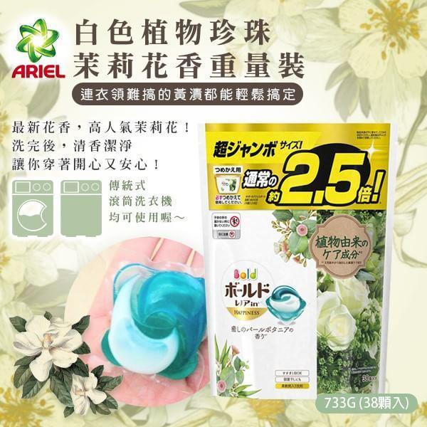 日本 P&G白色植物珍珠茉莉花香重量裝38顆入
