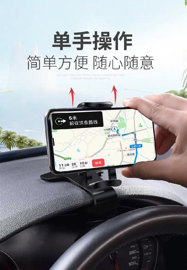 汽車手機架方向儀表板