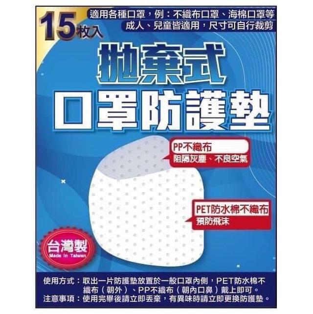 台灣製造拋棄式口罩防護墊(1包15入)