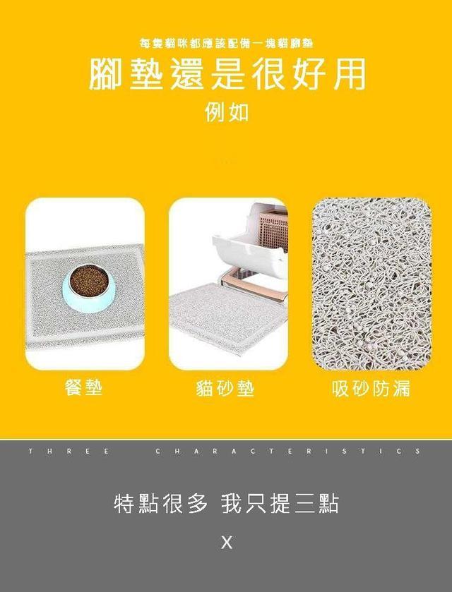 LYC03003-貓用品廁所落砂墊寵物墊PVC地毯貓砂墊