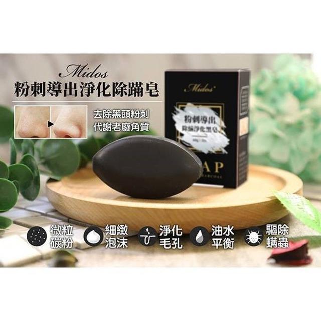 Midos 粉刺導出除蟎淨化黑皂60g