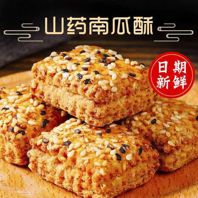 【非油炸】山藥南瓜酥手工千層酥餅糕點兒童零食老年代餐整箱批發60個一箱獨立包裝
