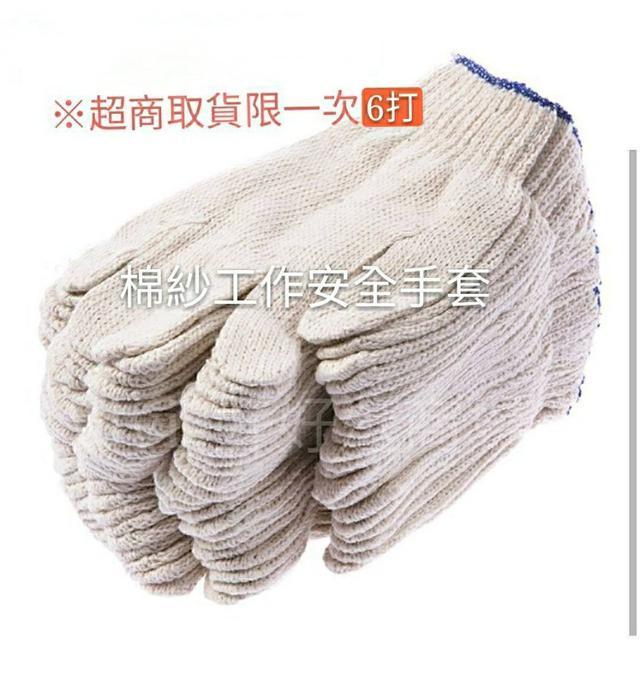 【VIVI批發網】工廠直營 量大可私訊詢價 棉紗工作手套 16兩棉手套