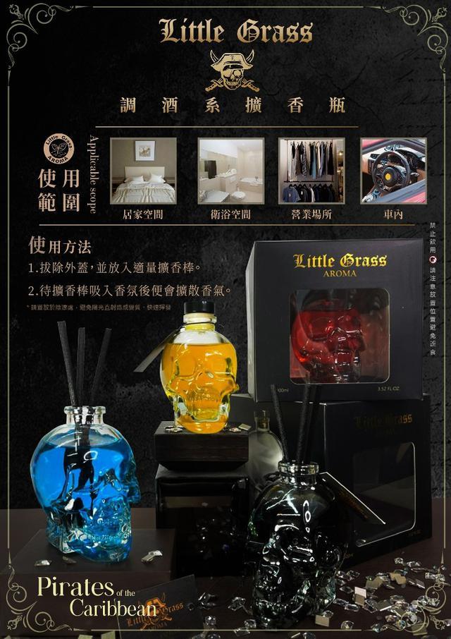 【擴香】Little Grass 加勒比海盜調酒系擴香瓶