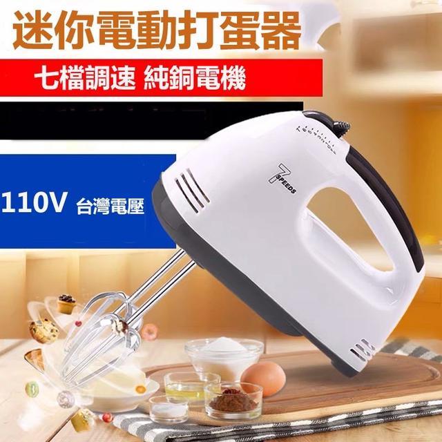 7速電動打蛋器 110V台灣電壓 烘焙工具 廚房器具 手持電動打蛋器 自動攪拌機 打蛋機 蛋清烘焙