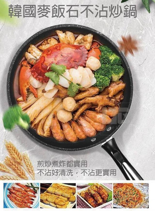 麥飯石加厚平底不沾鍋
