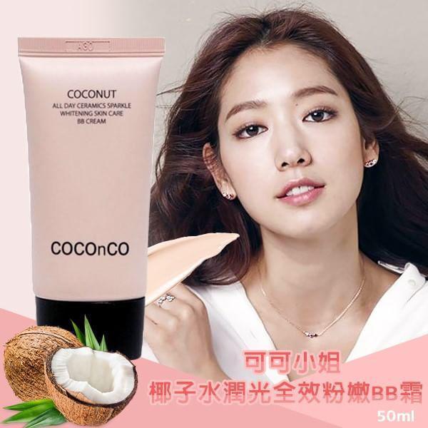 韓國可可小姐 椰子水潤光全效粉嫩BB霜 50 ml