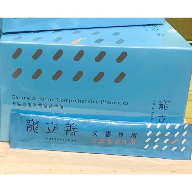 寵立善 寵物葉黃素 益生菌 綜合營養粉 關節粉