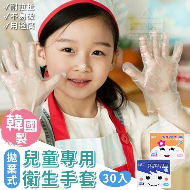 (O)預購 韓國製造兒童專用拋棄式衛生手套 1盒30入 一組2盒