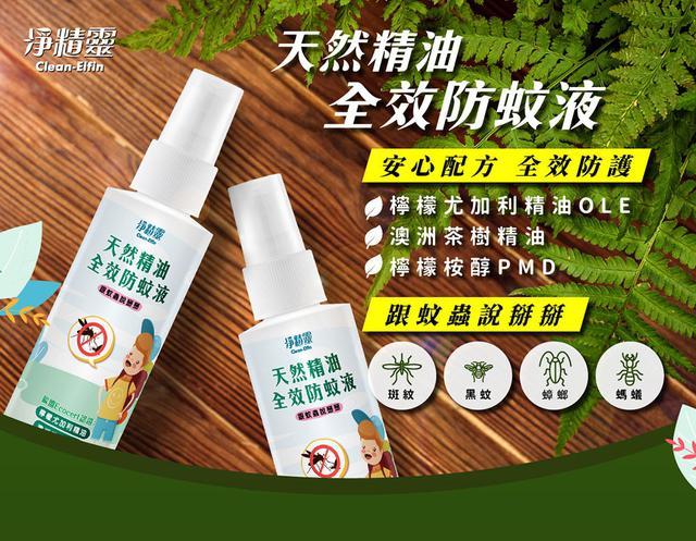 【新品上市 開放預購】淨精靈天然精油雙效防蚊液 100ml