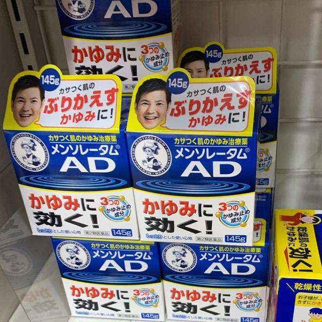 日本AD軟膏145g