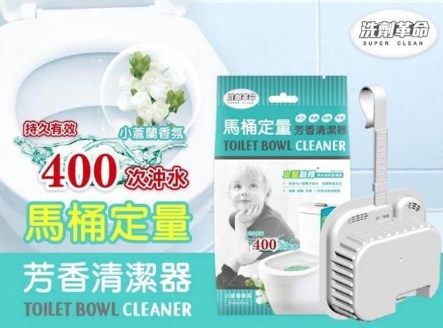 🔵小蒼蘭馬桶-定量芳香清潔劑