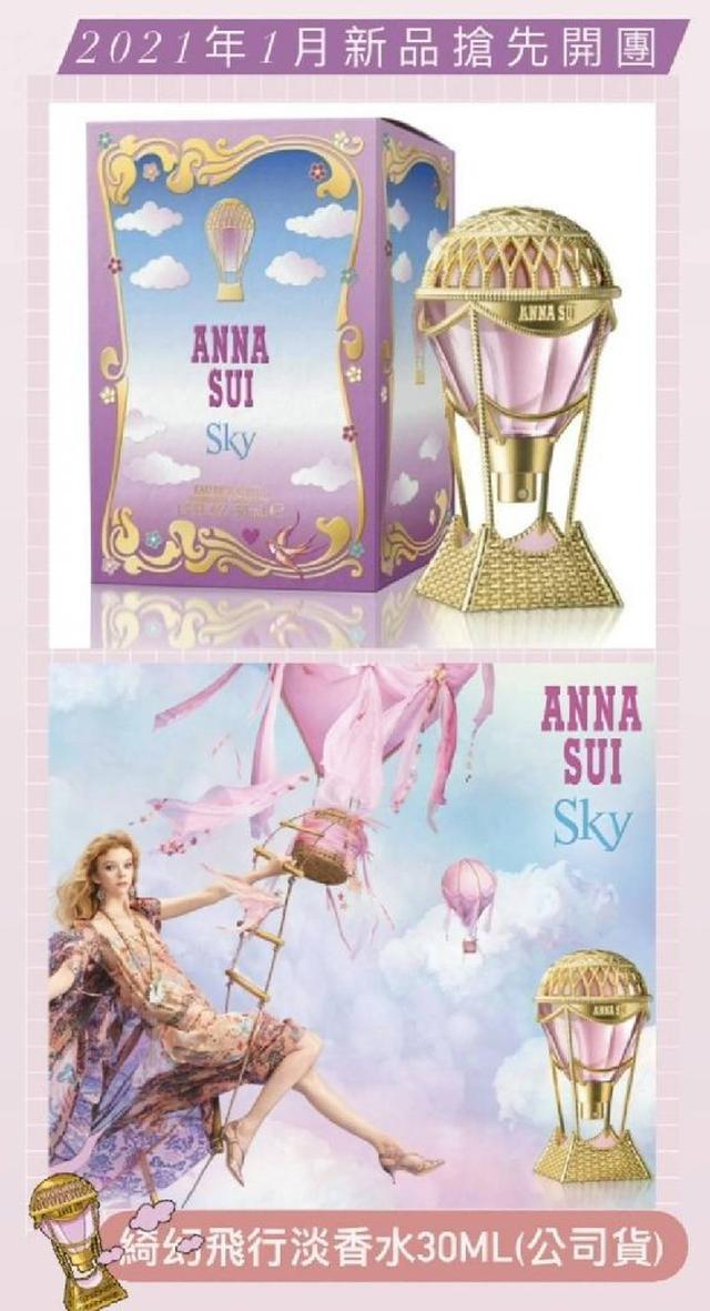 2021新品-安娜蘇-綺幻飛行淡香水