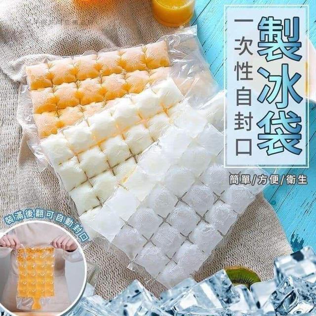 創意一次性製冰袋(1包10入)