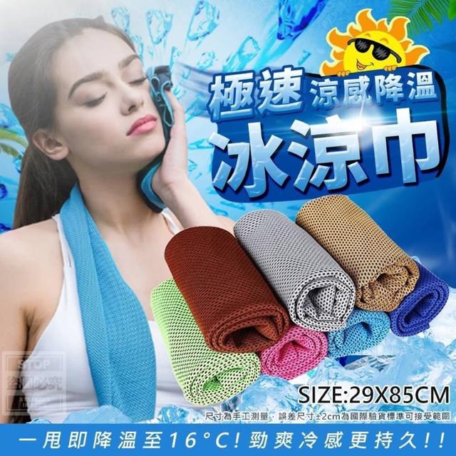 #現貨 極速涼感降溫冰涼巾(1組5入)