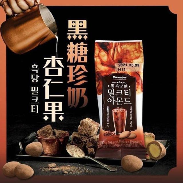 韓國黑糖珍奶杏仁果