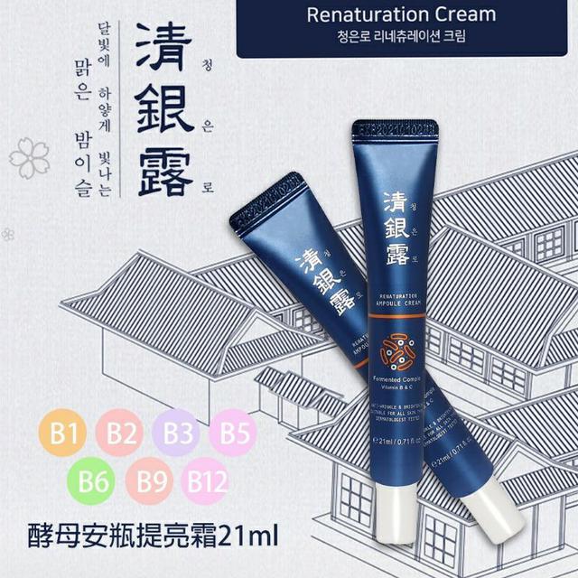 韓國清銀露 酵母安瓶提亮霜21ml~安瓶霜