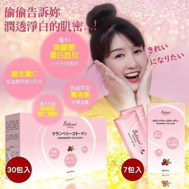 日本品牌Buticurri蔓越莓膠原蛋白珍珠粉(7入/盒)
