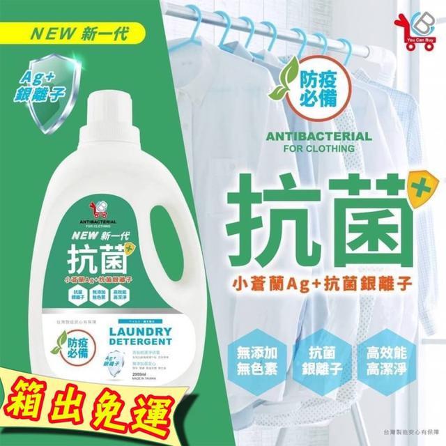小蒼蘭Ag+強效抗菌銀離子洗衣精 (一箱6瓶免運)