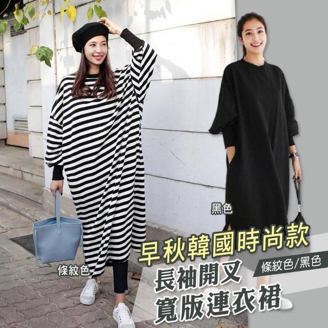 韓妞秋冬女神范💃開叉寬版連衣裙