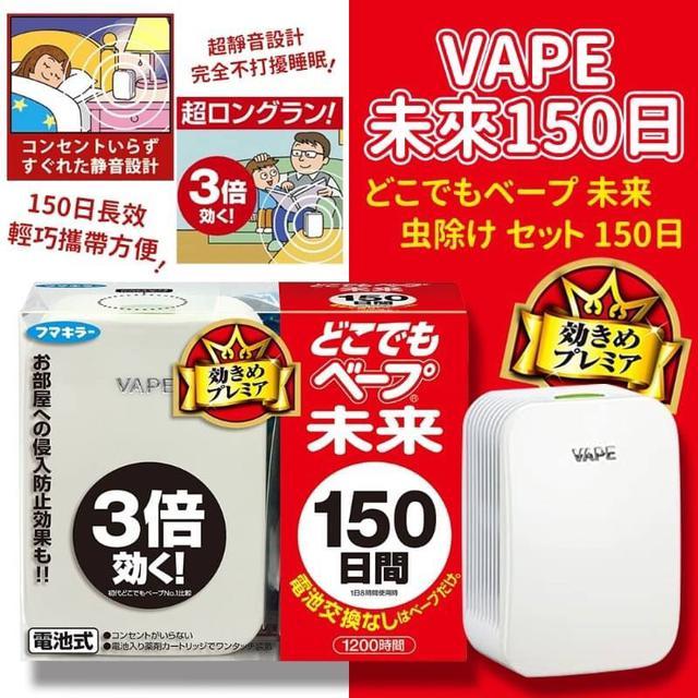 VAPE未來 150日電子驅蚊器【主機+補充片】