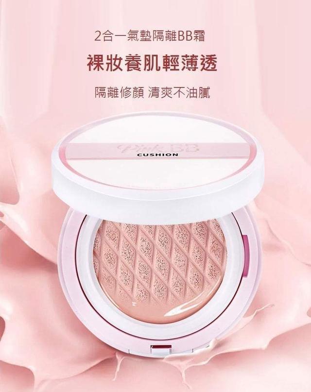(預購S) A311 - Pink BB遮瑕好氣色隔離霜氣墊