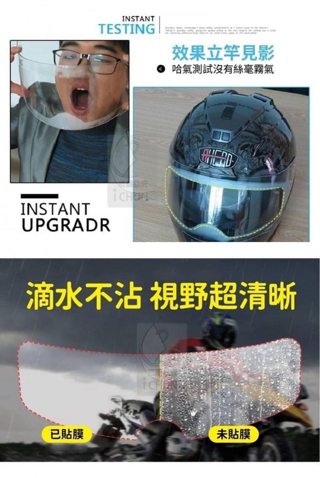 ❤️安全帽防雨防霧膜(1組2個)