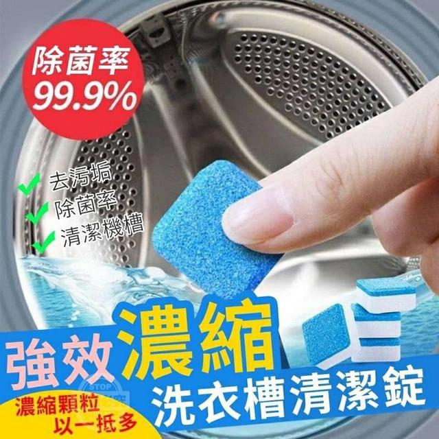 強效濃縮洗衣槽清潔錠(12入)