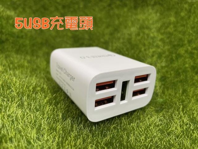 #預購5USB充電頭