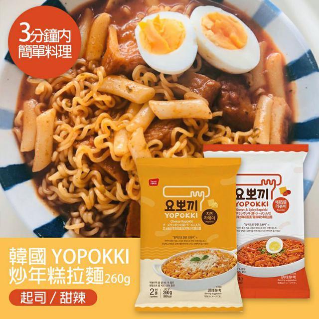 """""""3分內簡單料理""""韓國 YOPOKKI 辣炒年糕料理包 炒年糕拉麵~260g袋裝/雙人份"""