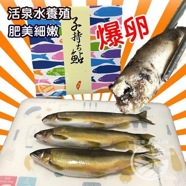 宜蘭XXXL鮮甜爆卵母香魚-5尾/1KG/盒