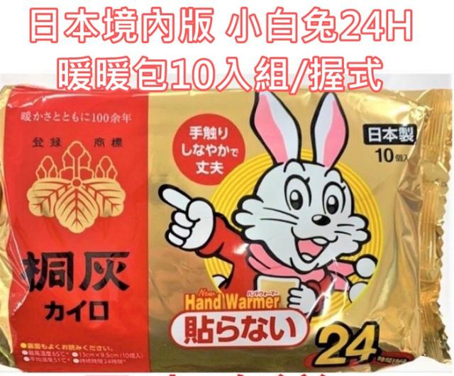 日本境內版 小白兔24H 握式暖暖包10入組