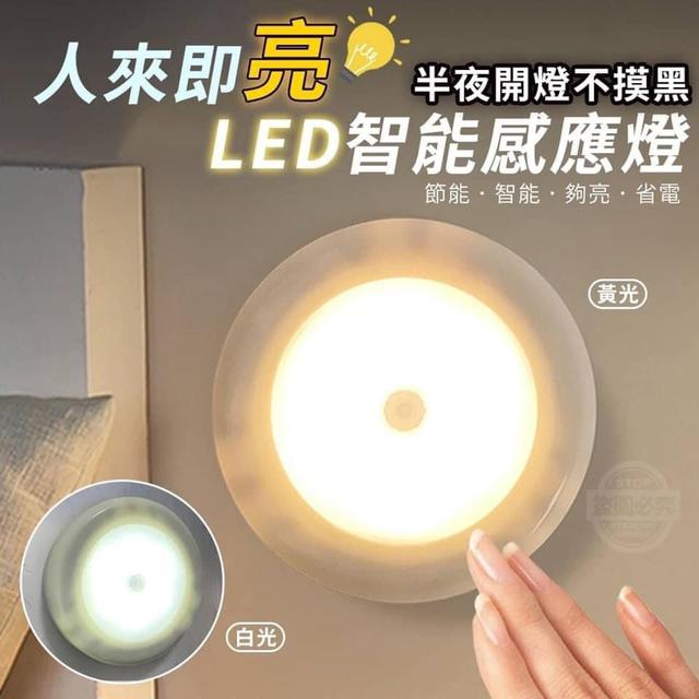 人來即亮LED感應燈
