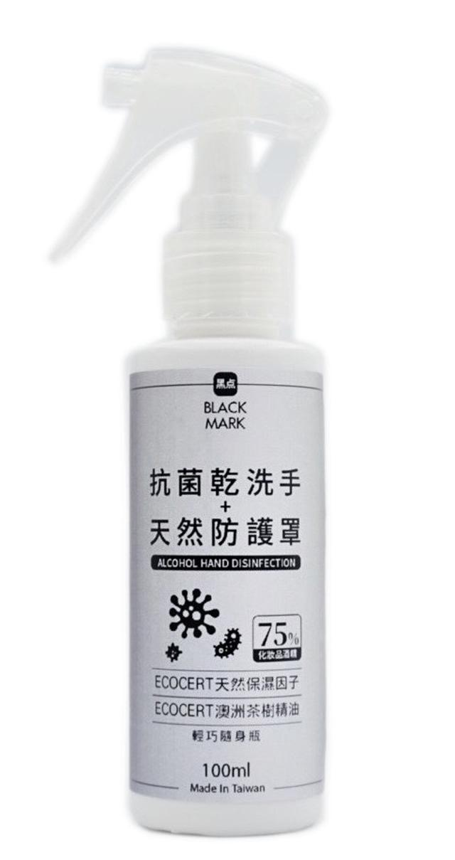 【現貨】黑点抗菌乾洗手噴霧-噴槍型(含酒精濃度75%) 100ml