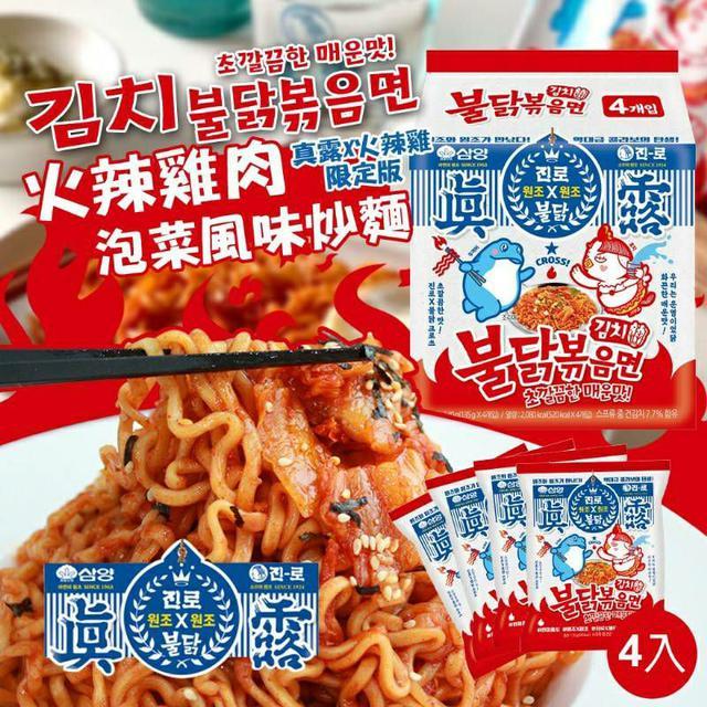 韓國 火辣雞肉泡菜風味炒麵 真露聯名限定版 540gx4入