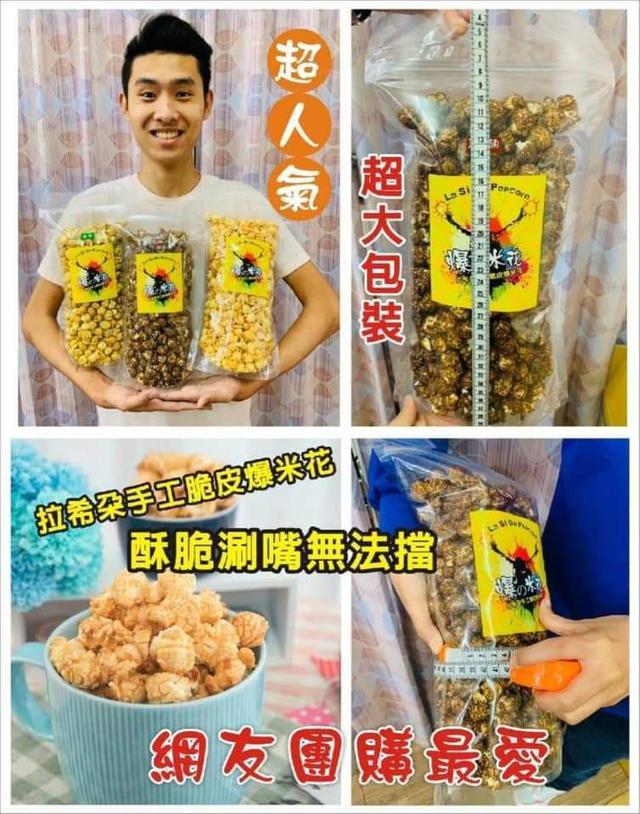 鑽石爆の米花超值包400g