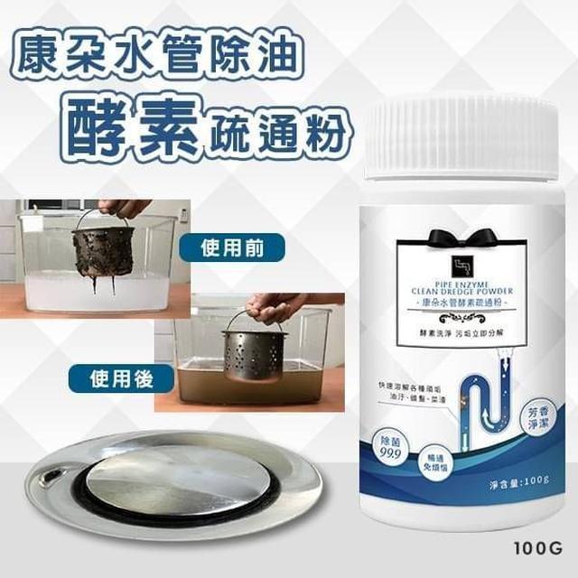 康朵 水管除油酵素疏通粉100g