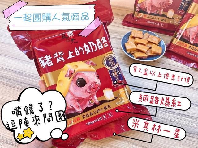 ⭐️良實糧食🐷豬背上奶酪🧀️