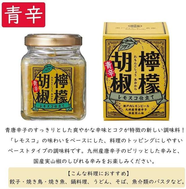 瀨戶內檸檬農園檸檬胡椒醬