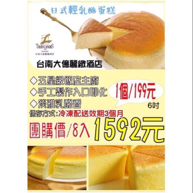 台南大億麗緻酒店 輕乳酪布丁蛋糕