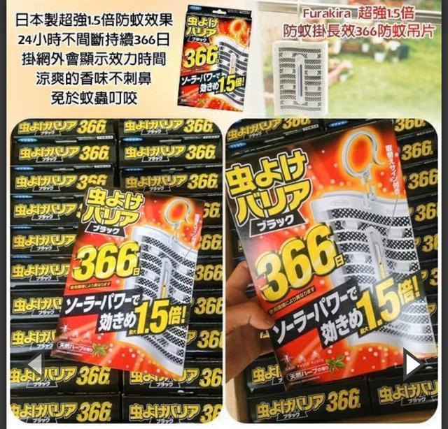 「現貨」日本366防蚊掛片