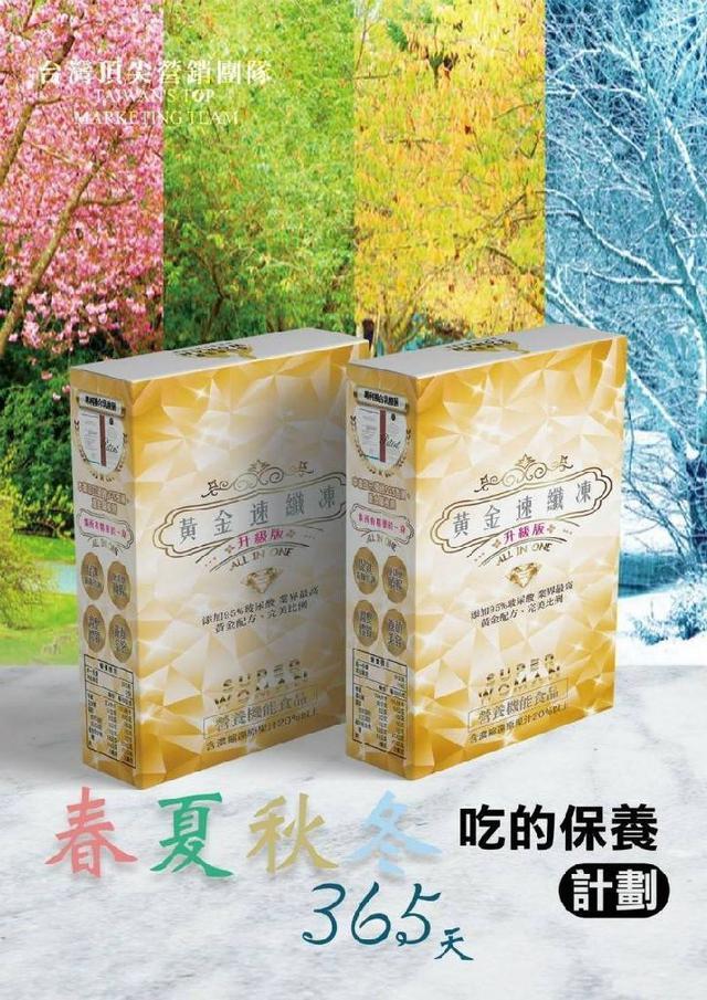 #燕的長期團-黃金速纖凍12入